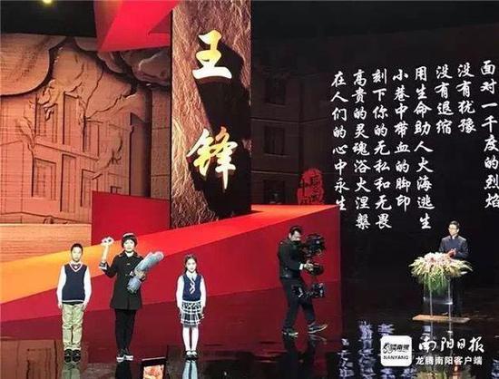 """2016年央视""""感动中国""""十大人物、南阳籍救人英雄王锋"""