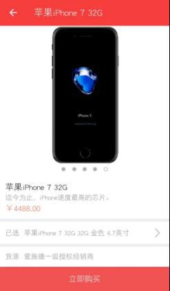 任我花商城苹果7仅售4488