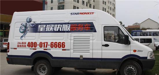 移动星猴服务车。