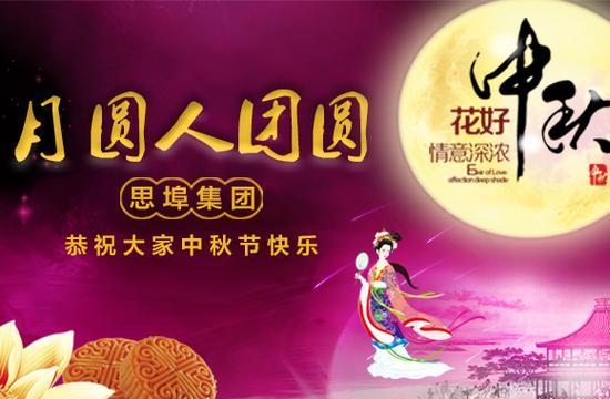 月圆人团圆思埠集团恭祝大家中秋节快乐