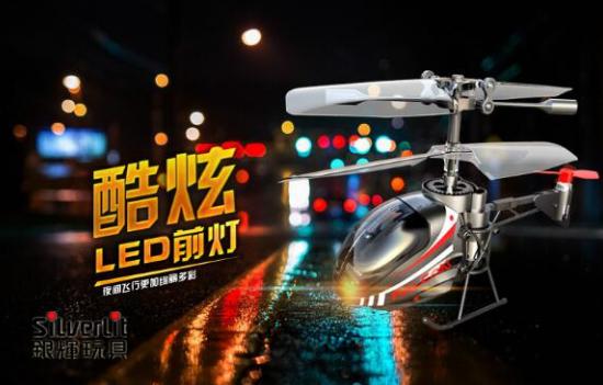 目前,卡车直升机是银辉玩具推出的最新产品,如有需要,请前往银辉玩具门店及天猫旗舰店进行购买。