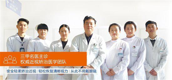 青岛康明眼科医院:别让近视阻挡你的未来!