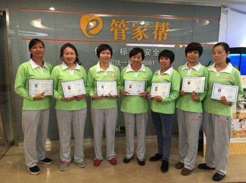家政员从广州管家帮培训学校结业