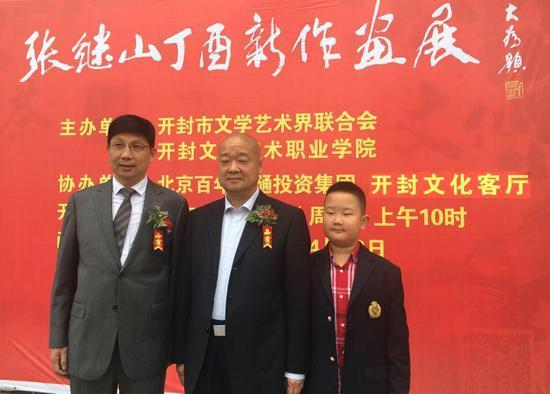 北京百年融熥投资集团董事长张友伦(中)与画家张继山在开幕式上