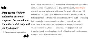 图2 更美APP男性用户占比21%