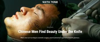 图1 Chinese Men Find Beauty Under the Knife