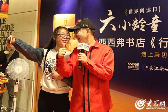 六小龄童与上台提问的粉丝合影留念。 大众网记者毕天宇摄