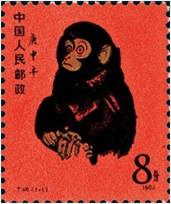 中国第一张生肖邮票《猴票》