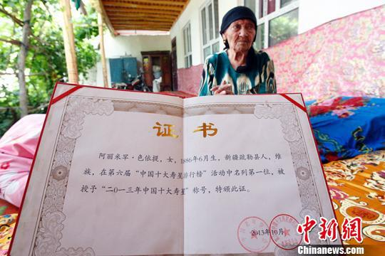 新疆131岁老人心态乐观 至今仍喜欢饭后唱情歌(图)