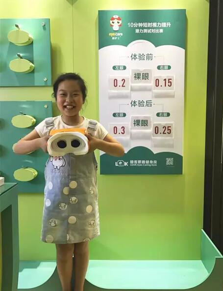 宁波店内趣味健眼,孩子体验后笑得很开心