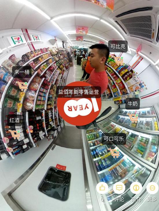 便利店内VR拍摄