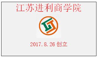 江苏进利商学院