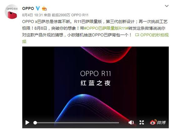 OPPO官方发布消息截图