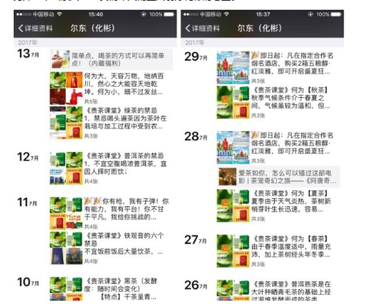 △酒商陈化彬先生朋友圈的主角是茶叶