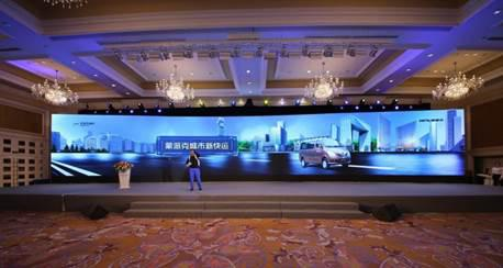 福田轻型商用车系列新品发布——蒙派克城市新快运
