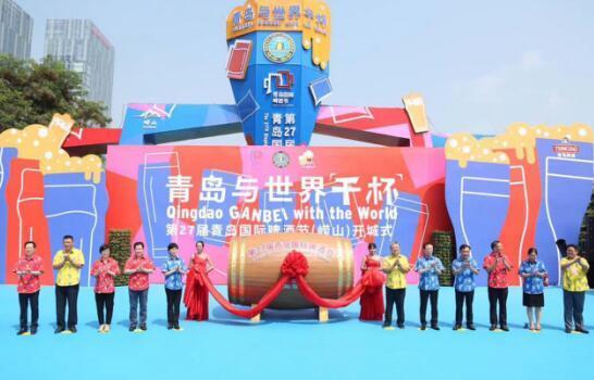 深度传播集团助燃第27届青岛国际啤酒节狂欢季