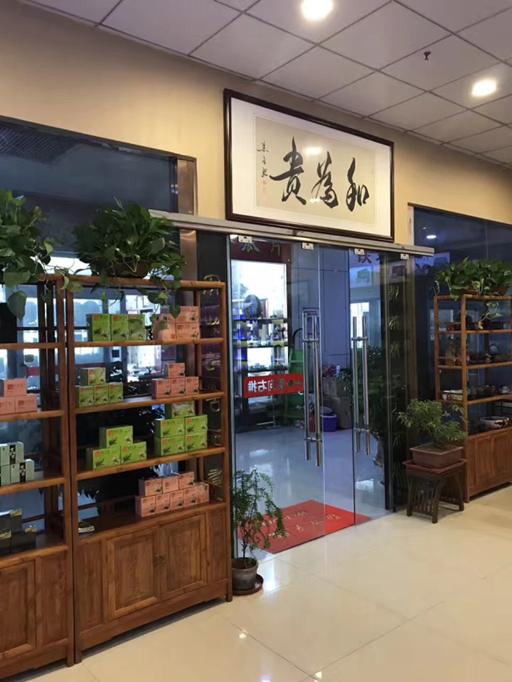 △山东宝婵商贸贵茶专营店