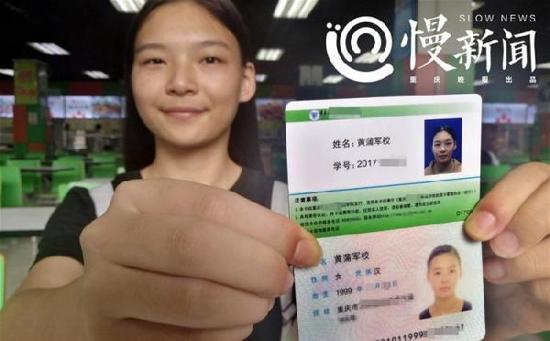 """名叫""""黄蒲军校""""的重庆萌妹子正在展示她的校园卡和身份证。"""