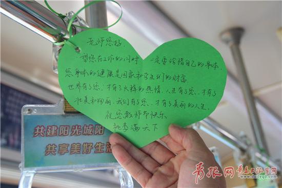 △乘客在613路公交车上写下对老师的祝福语。