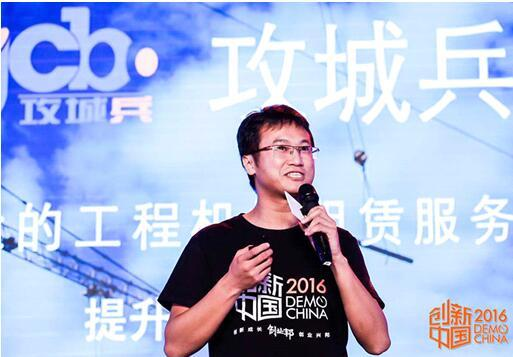 攻城兵CEO刘兆萄介绍工程机械智能管理系统