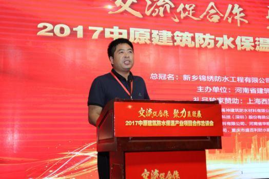 新乡锦绣防水工程有限公司董事长祝兴洲致辞