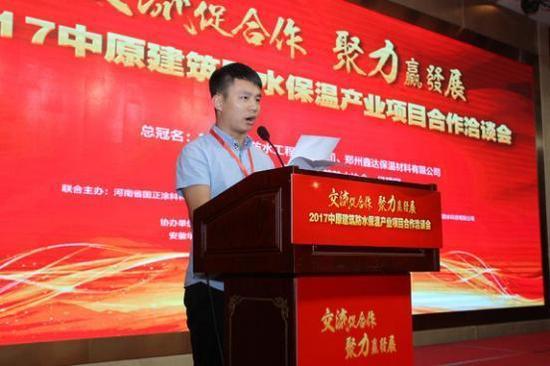 郑州鑫达保温材料有限公司总经理杨振致辞