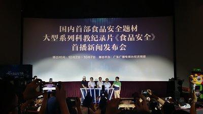国内第一部系统性剖析食品安全的大型科普公益纪录片在广东电视台经济与科教频道首播启动