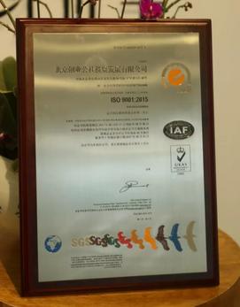 创业公社获首张ISO 90012015证书