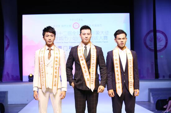 全球城市先生厦门赛区前三强左起:陈浩、袁艺、许颢瀚