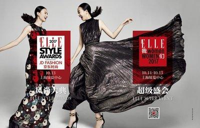 2017 ELLE风尚大典及ELLE超级盛会海报