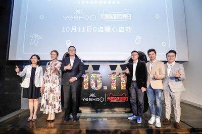 YeeHoO英氏x天猫超级品牌日暖心启幕