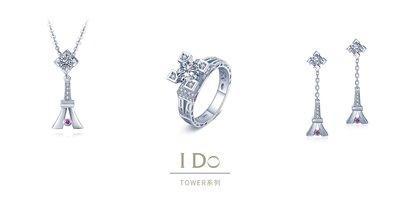 I Do Tower系列吊坠项链、戒指及耳饰,白金镶钻石及红宝石