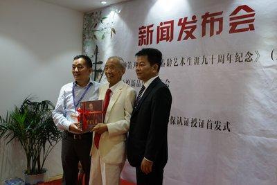 上海民族乐器一厂厂长王国振与上海音乐出版社社长费维耀一起将影集交付到陆老手中
