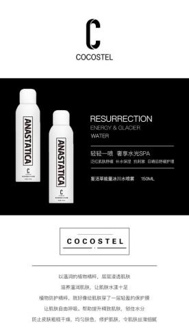 cocostel最新推出的补水产品