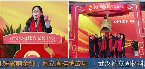 2016年12月份武汉德立固材料股份有限公司鸣钟开市