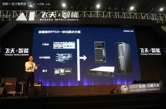 云栖大会浪潮发布FPGA加速方案现场