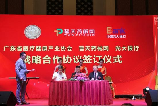 (图6:广东省医疗健康产业协会、普天药械网、光大银行签订战略合作协议仪式)