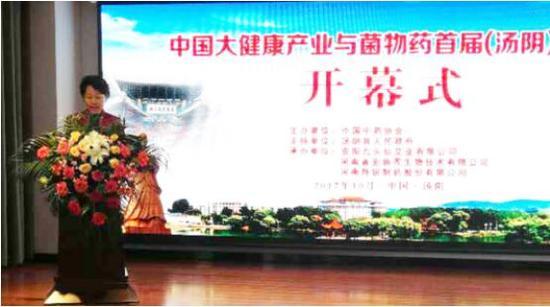 (图3:中国中药协会秘书长王桂华主持中国大健康产业与菌物药首届论坛)