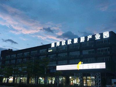 傍晚的腾邦欣欣旅游产业园
