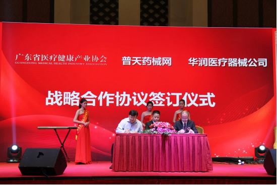 (图7:广东省医疗健康产业协会、普天药械网、华润医疗器械公司签订战略合作协议仪式)