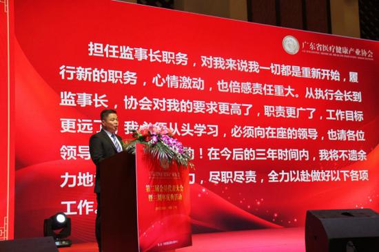 (图3:广东省医疗健康协会监事长做就职典礼发言)