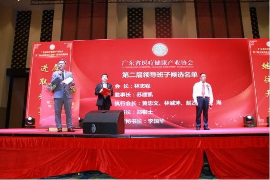 (图2:广东省医疗健康协会二届会员代表大会现场选举理事会监事会成员)