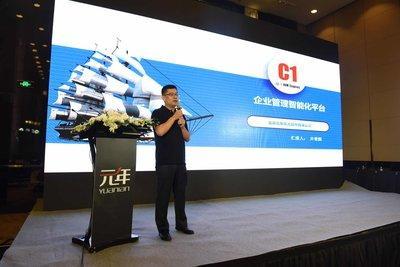 元年东方总裁井普源发布C1智能化管理平台
