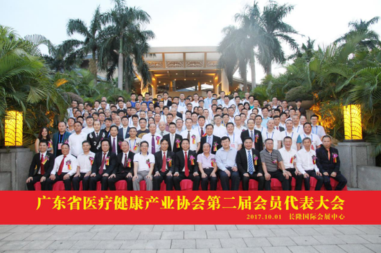 (图8:广东省医疗健康产业协会二届会员代表会后合影)