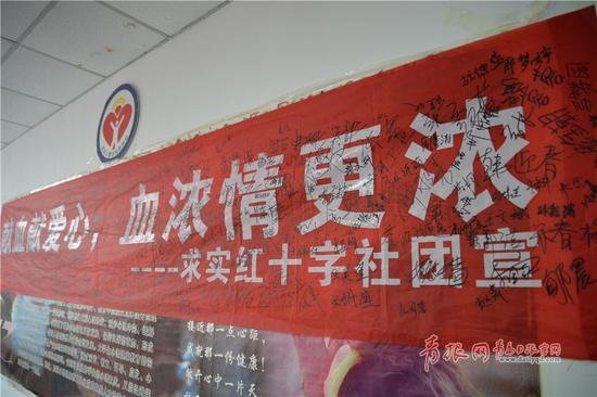 教室里的横幅上,写满了同学们的名字,每一个名字都是一份生命的承诺。