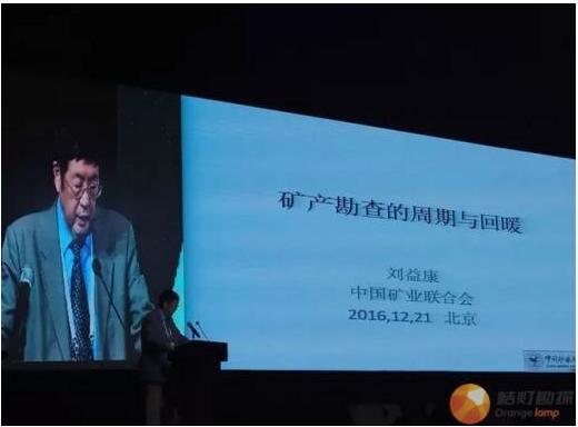 图为上一届大会时,中国矿业联合会高级资政、《矿业界》专家委员会成员刘益康分析矿产勘查的周期性。