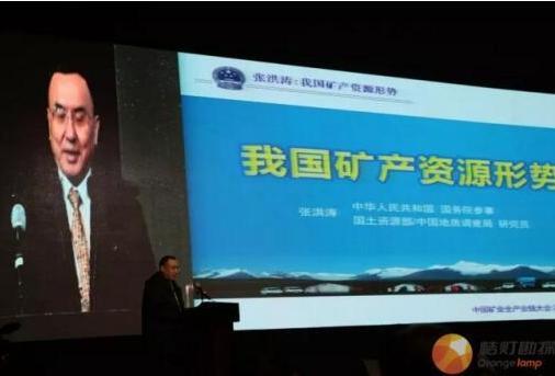 图为上一届大会时,国土资源部原总工程师、国务院参事张洪涛介绍我国矿产资源形势。