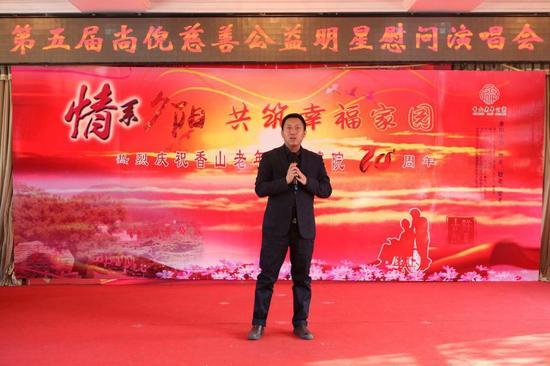 香山老年公寓副院长张硕 上台致谢 到场所有的嘉宾