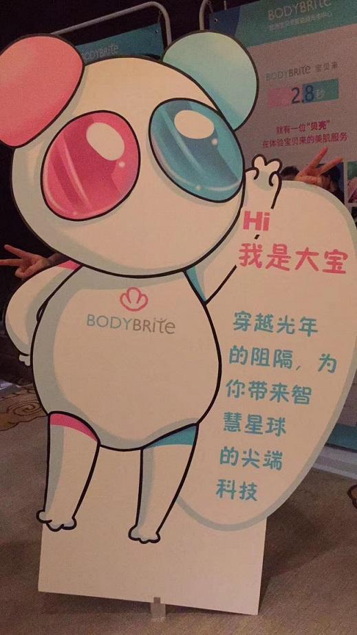 另外,小编到BodyBrite宝贝来的公众号看了下,BodyBrite宝贝来已经在上海、广州、柳州、南京都开了门店。