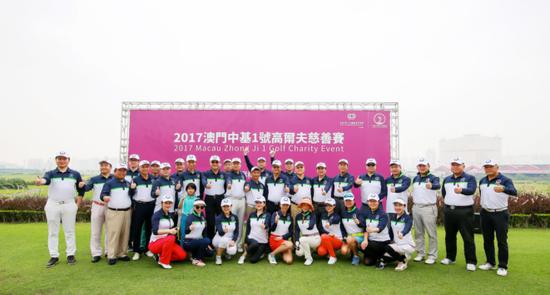 (2017澳门中基1号高尔夫慈善赛参赛嘉宾大合影)